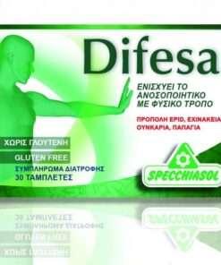Specchiasol Difesal 30 ταμπλέτες, ανοσοποιητικό, εχινάκεια, πρόπολη, echinacea, cat's claw, συμπλήρωμα, φαρμακείο