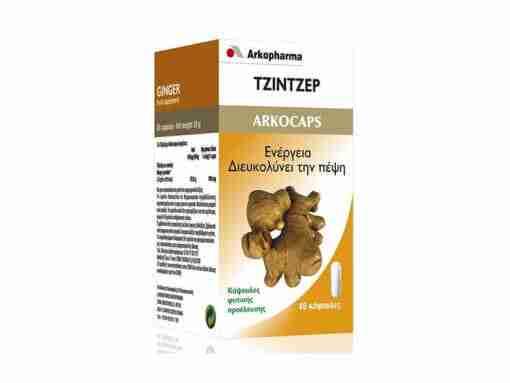 Arkocaps Ginger-Τζίντζερ-Πιπερόριζα 45caps, αφροδισιακό, ναυτία, πέψη, τόνωση, φυτοθεραπεία, φυτικό συμπλήρωμα διατροφής, online φαρμακείο