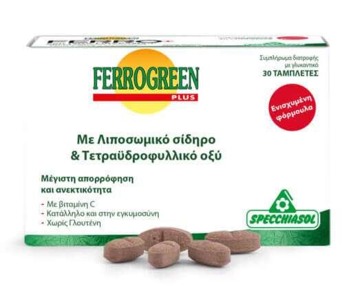 Ferrogreen Plus Λιποσωμιακός Σίδηρος
